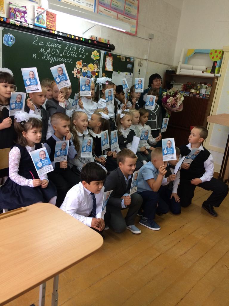 Дети вместо цветов принесли фотографии ребят, на помощь которым они перечислили сэкономленные деньги