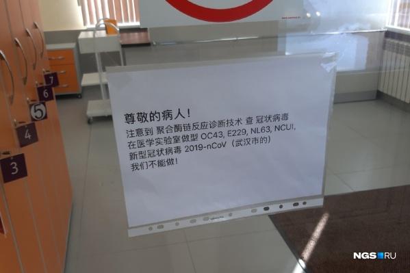 Объявление на китайском языке повесили в отделении на улица Бориса Богаткова