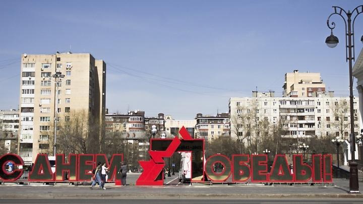 К 9 Мая в Тюмени около драмтеатра поставили четырёхметровый арт-объект«С Днём Победы»