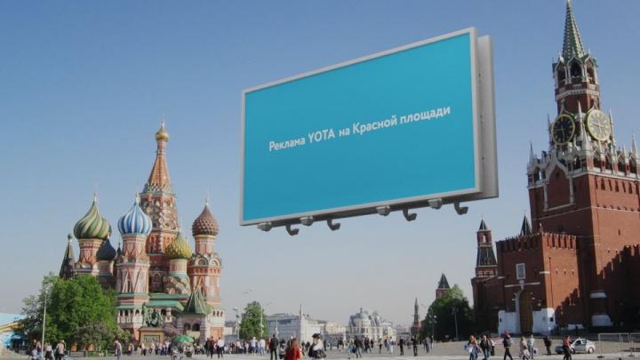 Признание в любви, о котором узнает весь мир: Yota запустила новое мобильное приложение Yota Nebo