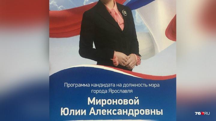 Эпатажная блондинка решила побороться за пост мэра Ярославля