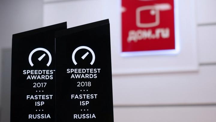 «Дом.ru» снова признан самым быстрым провайдером домашнего интернета России, по версии Ookla