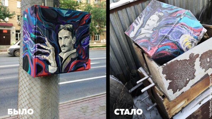 Отправили в утиль: в Челябинске сняли ящик с портретом Николы Теслы, расписанный урбанистами