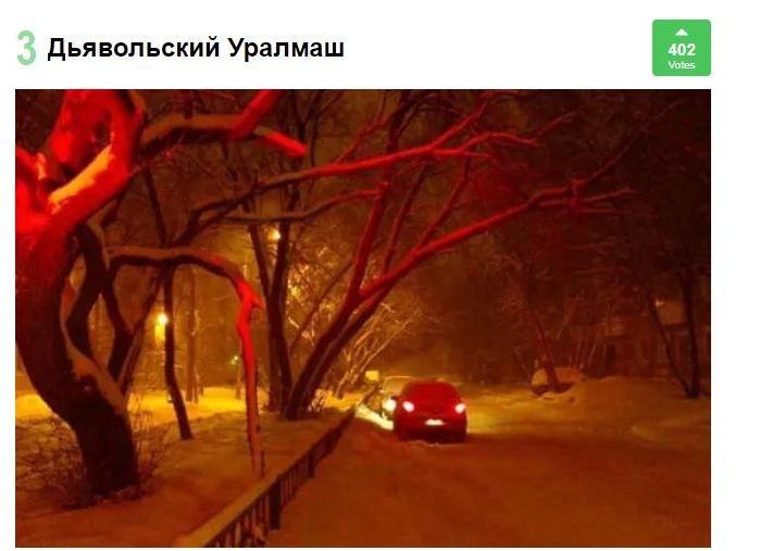 Иван Зыков и его Уралмаш
