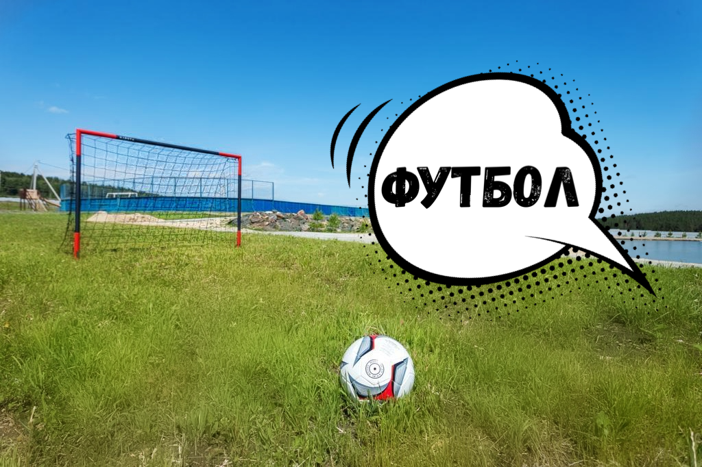 Приятно поиграть в футбол на траве