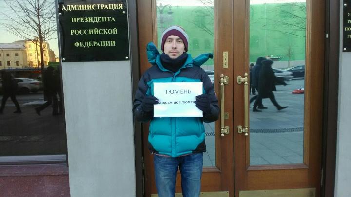 Защитник лога реки Тюменки устроил одиночный пикет у здания администрации президента в Москве