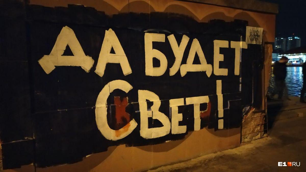 А к граффити «Да будет свет!» пририсовали буквы, и получилось «Да будет сквер!»