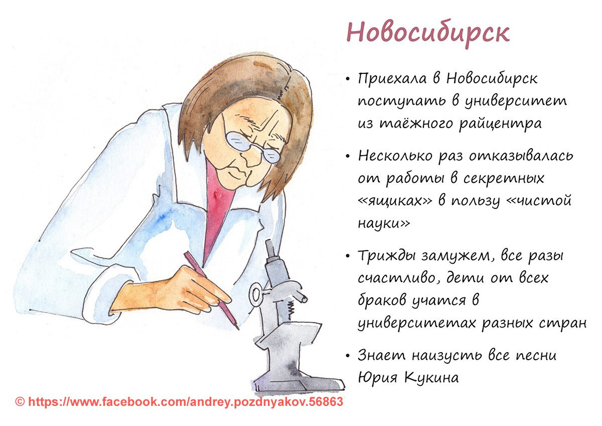 Новосибирск представлен в образе научной сотрудницы НИИ, которая хорошо знакома с творчеством барда Юрия Кукина