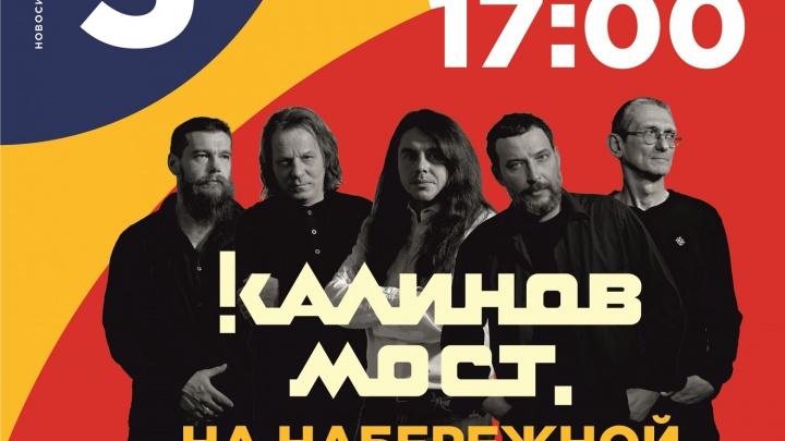 Радио «Городская волна 101,4 FM» и группа «Калинов мост» поздравит родной город с юбилеем