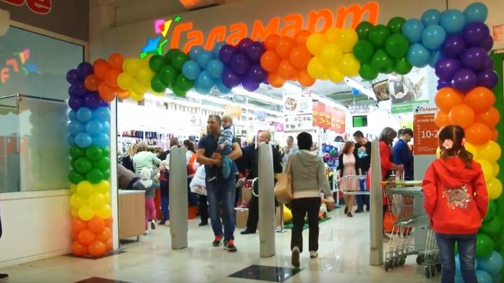 «Галамарт» устроит праздник для жителей Екатеринбурга