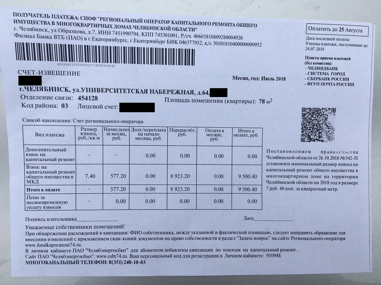 В среднем жильцам новостроек придётся заплатить от семи до 10 тысяч рублей