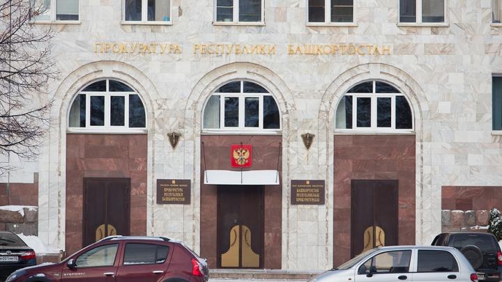 В Башкирии чиновники проводили махинации с землями