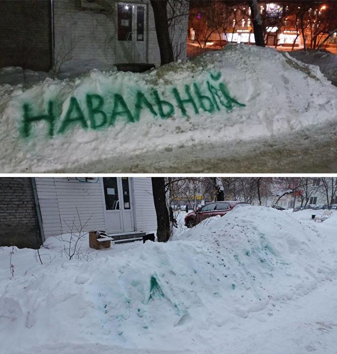 До и после: сугроб с надписью просто засыпали снегом