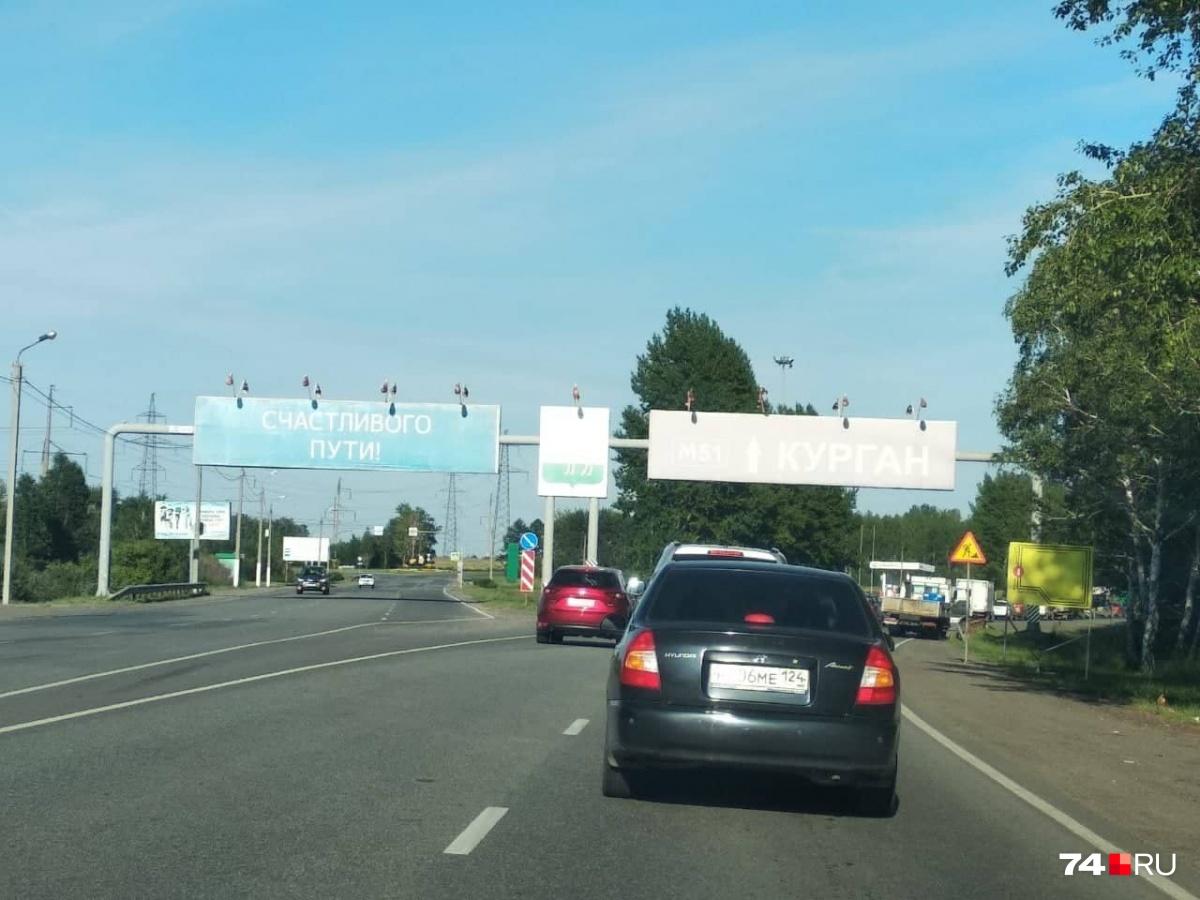 Количество желающих покинуть Челябинск в пятницу превысило пропускную способность автодорог