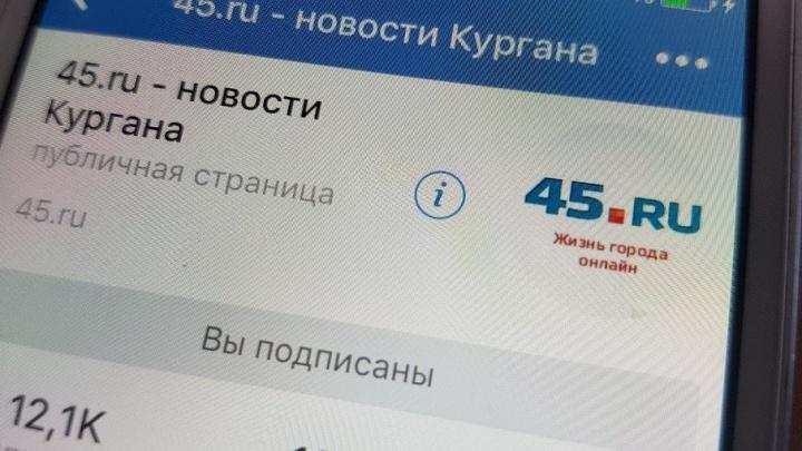 45.ru – делитесь хорошими новостями!