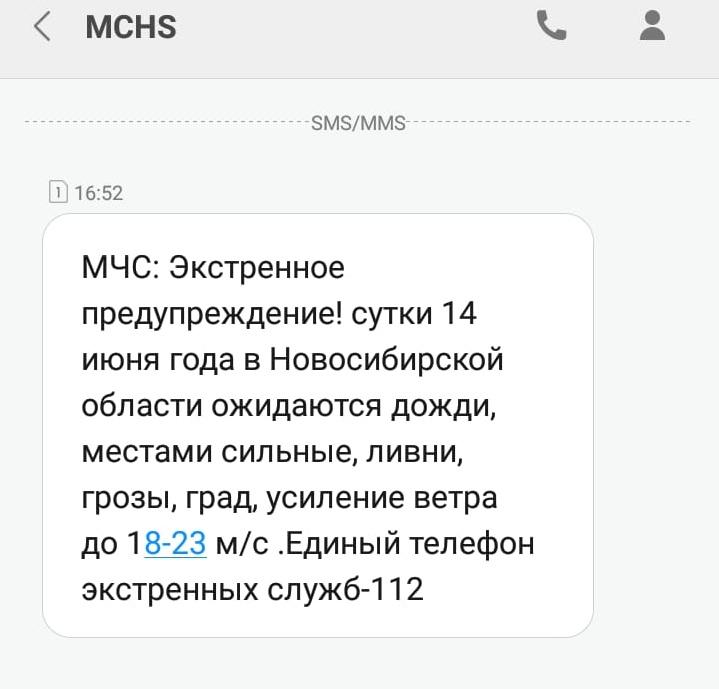 Такие SMS новосибирцы получили сегодня во второй половине дня
