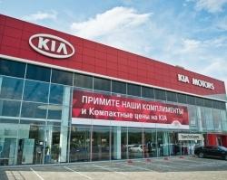 «ТрансТехСервис» открыл в Уфе новый дилерский центр KIA