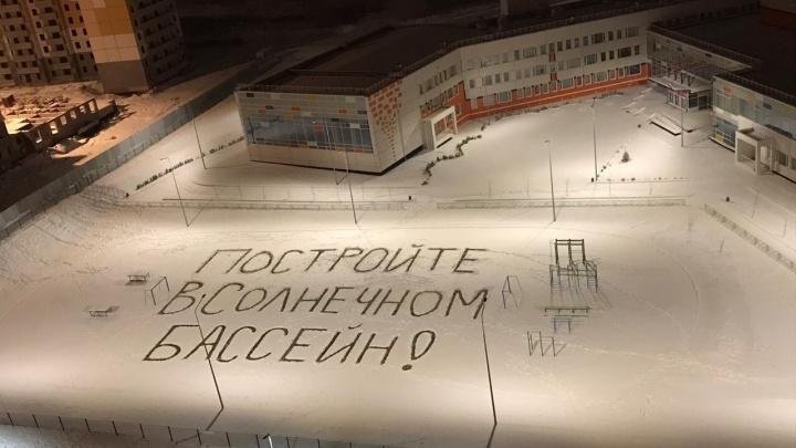 Житель Солнечного на снегу написал огромную надпись с просьбой о бассейне
