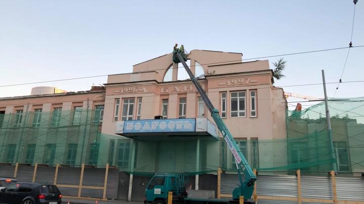 Легендарной бане «Бодрость» на Куйбышева конец: рабочие начали сносить фасад здания