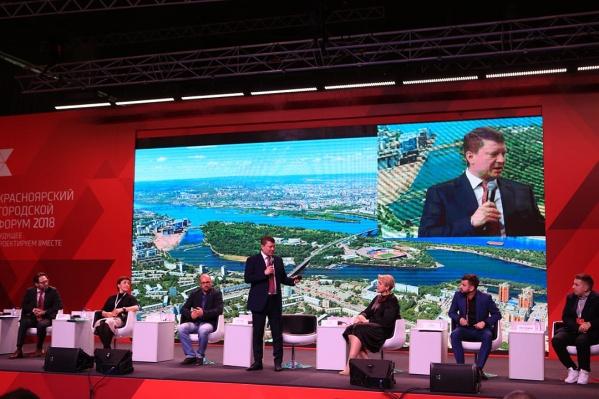 Пленарное заседаниеXIV Красноярского городского форума