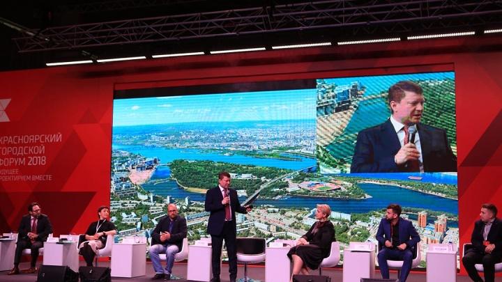Современные возможности развития мегаполиса обсудили на XIV Красноярском городском форуме