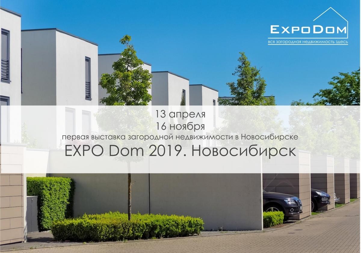 Большая выставка загородной недвижимости и инженерии в Новосибирске