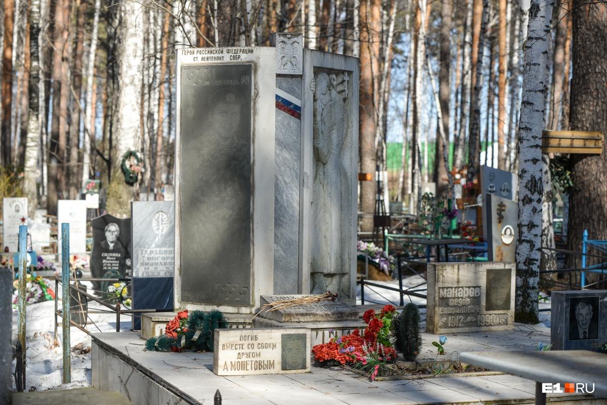 Слинкин погиб со своим другом Александром Монетовым. На могиле есть памятное надгробие, а сам Монетов похоронен на родине в Краснодарском крае