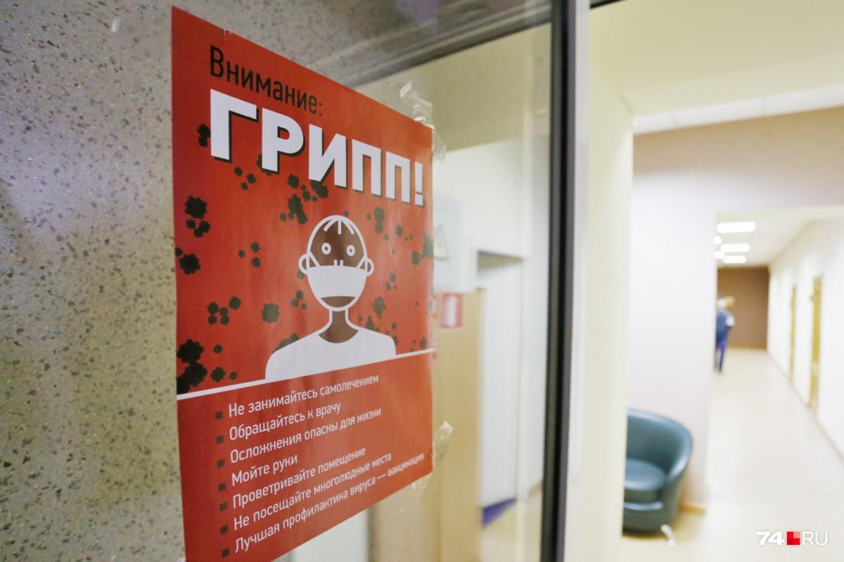 В Челябинске заболеваемость гриппом и ОРВИ превышает эпидемический порог на 19,5 процента