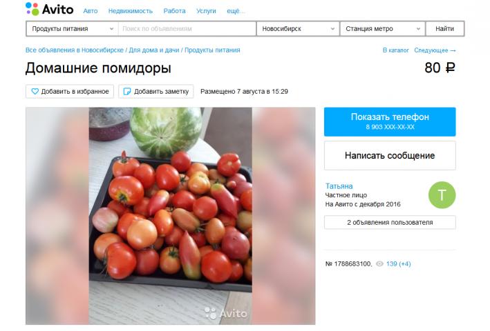 Домашние помидоры— один из самых популярных сейчас товаров
