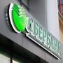 Портфель вырос: жители Ростовской области хранят на счетах Сбербанка более 265 миллиардов рублей