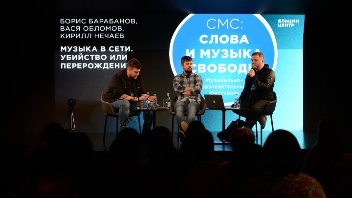 На фестиваль свободы в Екатеринбурге приедут IC3PEAK, «АукцЫон» и Познер