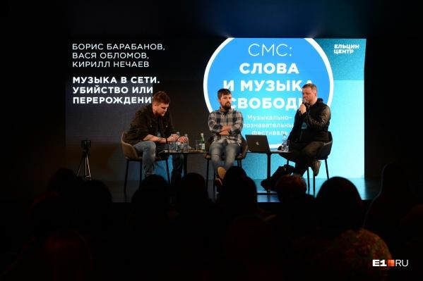 Вася Обломов (в центре) приезжал на первый фестиваль и собирается на второй