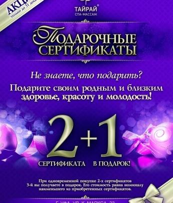Уфимцев пригласили в «Тайрай»
