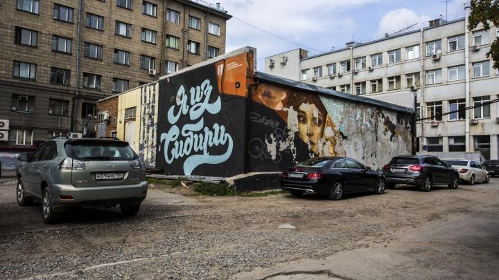За гостиницей «Центральная» закрасят любимое граффити новосибирцев
