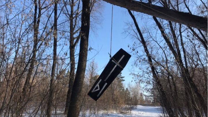 Омский художник повесил в парке чёрный гроб