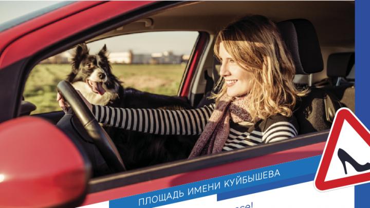 В Самаре выберут самую опытную и креативную девушку за рулем