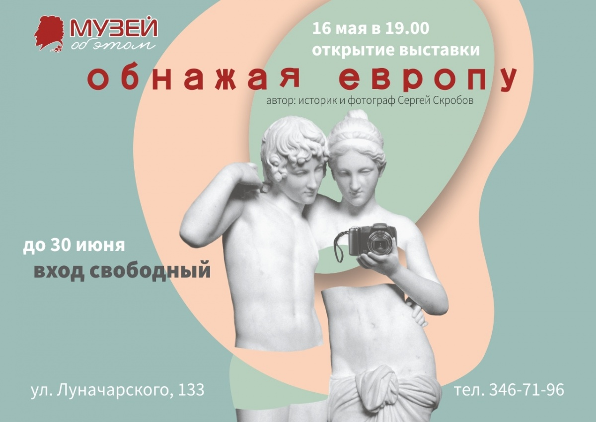 В рамках акции «Ночь музеев» екатеринбуржцы увидят эротический театр разных эпох (18+)