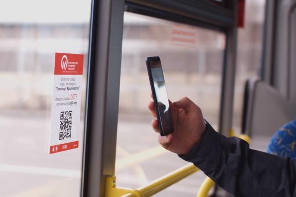 наклейка с QR-кодом для оплаты проезда с мобильного