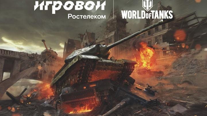 В Архангельске при поддержке «Ростелекома» выявят лучших танкистов и стрелков