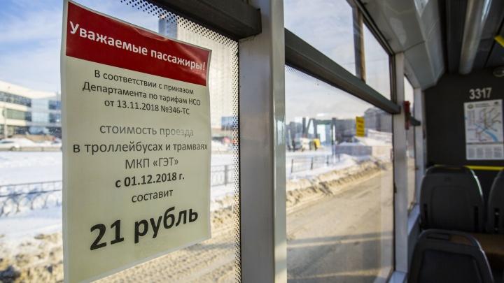 В Новосибирске подорожал проезд в общественном транспорте