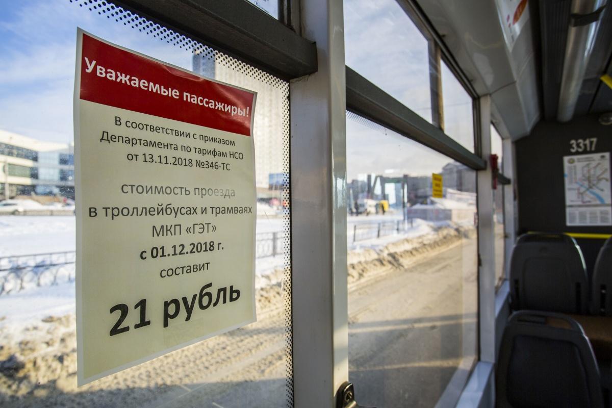 Самым дешёвым по-прежнему будет проезд в троллейбусах и трамваях