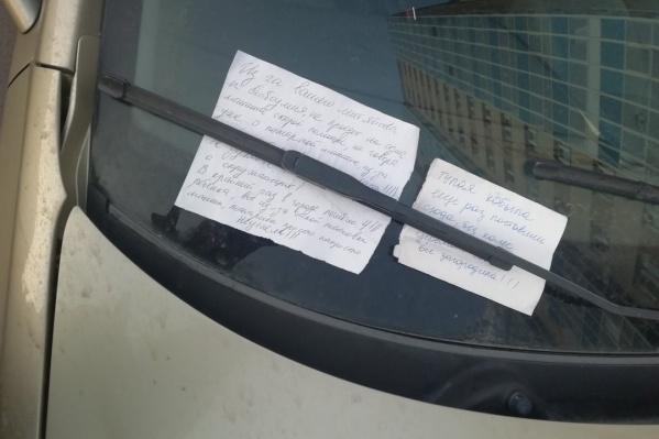 Такие записки были оставлены под дворником