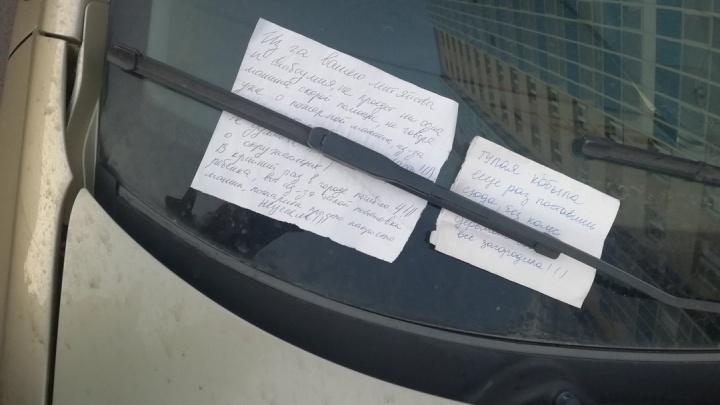 За неудобную парковку на автомобиль жительницы Судостроительной прикрепили оскорбительные записки