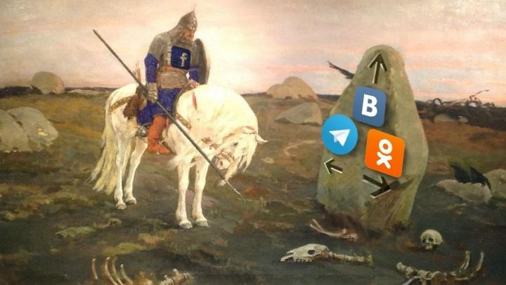 Блогер на распутье: 5 мест, куда можно переехать, если Facebook заблокируют
