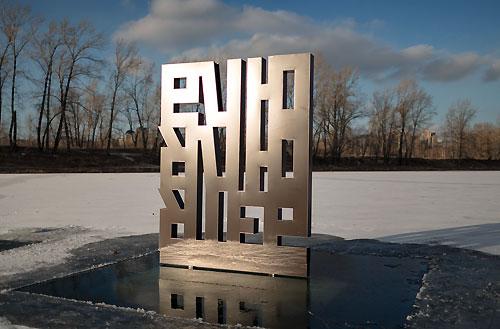 На Татышеве установили зеркальную надпись «Я тебя люблю» для красивых селфи
