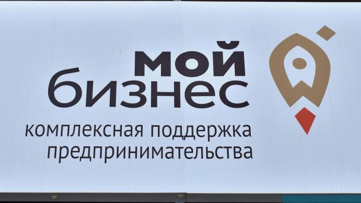 «Мой бизнес»: 13 декабря в Волгограде пройдет масштабный бизнес-форум для предпринимателей