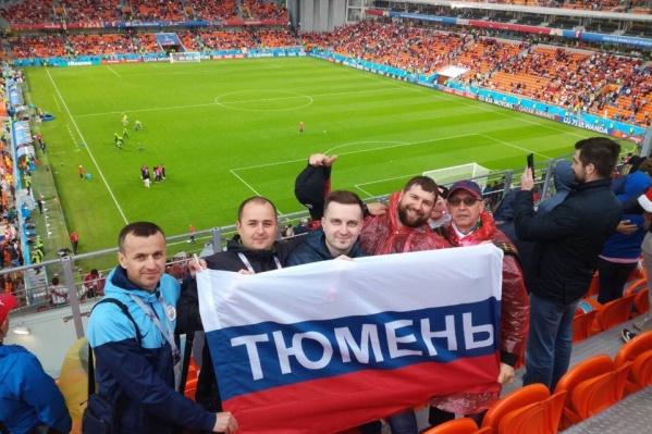 Алексей Тришин вместе со своими друзьями в Екатеринбурге на матче Франция — Перу