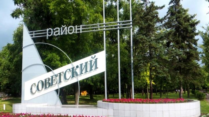 Советский район стал лучшим районом Ростова в 2018 году