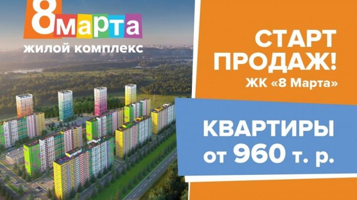 Только на старте продаж действуют приятные цены на квартиры в жилом комплексе «8 Марта»