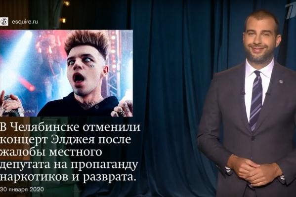 Новость о том, что челябинский депутат выступил против Элджея, вызвала смех у Ивана Урганта и зрителей его программы на Первом канале